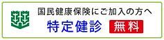 富永ペインクリニック 特定健診