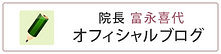富永喜代,公式ブログ