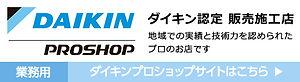 daikin1.jpg