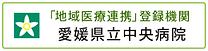 愛媛県中央病,地域医療連携