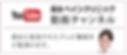 富永ペインクリニック,Youtubeチャンネル