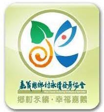 嘉義縣鄉村永續發展協會