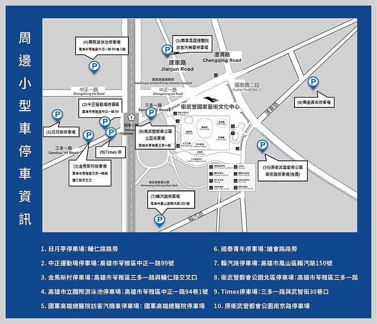 小型車停車資訊_2_工作區域 1.jpg