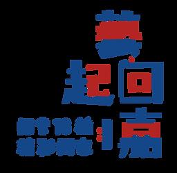 2021藝術季文字-02.png