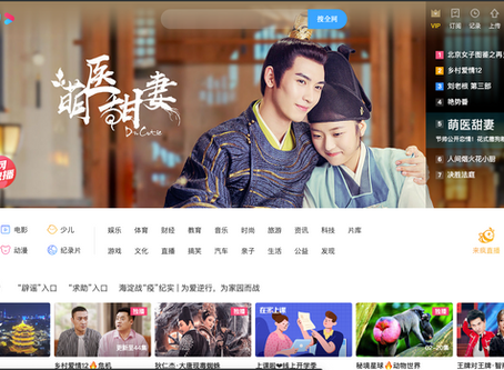 How Does Video Advertising Work on YouKu