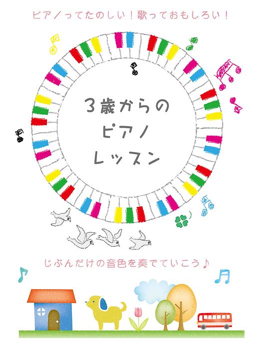 浜崎奈津子音楽教室タイトル.png