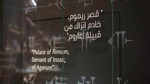 Musée national du Bahreïn