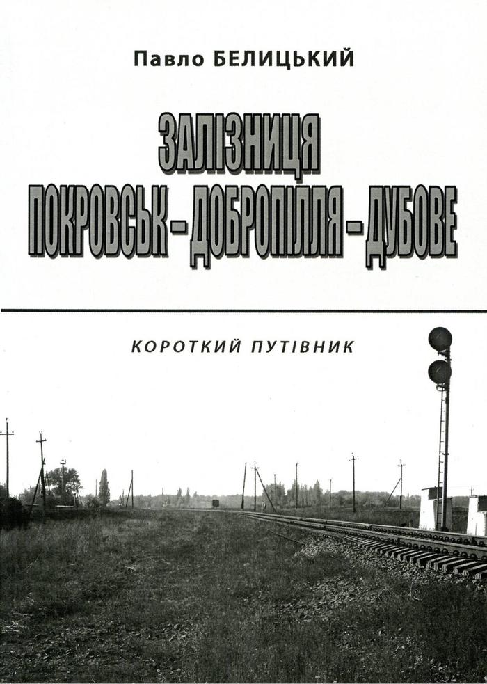 Книга про нашу залізницю стала ще більш доступною