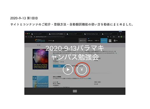 スクリーンショット 2020-10-18 17.58.37.png