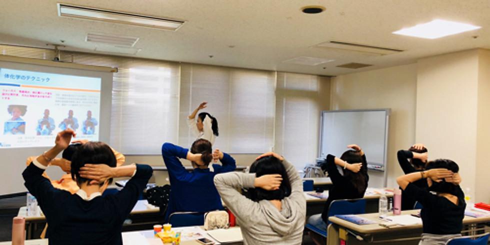 6/22(火)&6/28(月)10:00-13:00 2日間ボディートークアクセスセミナー