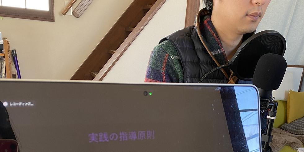4/25(日) 20:00~21:00  全身スクリーニング評価クラス説明会