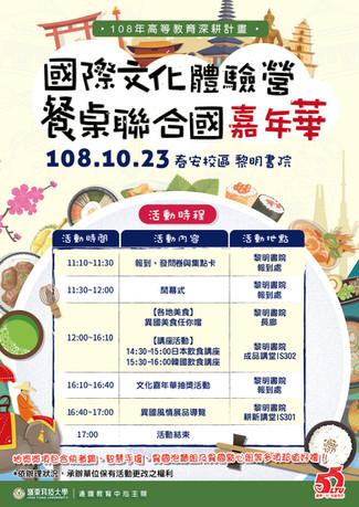 文化體驗營餐桌聯合國嘉年華.jpg