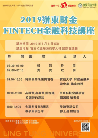 2019嶺東財金FINTECH金融科技講座