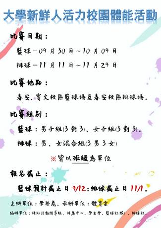 大學新鮮人活力校園體能活動-海報檔.png