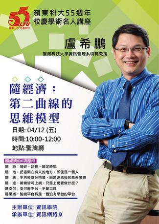 1080412研討會海報-最終版本0408.jpg