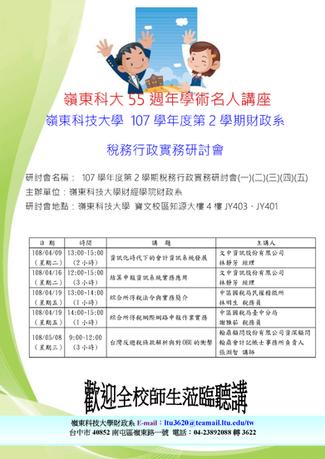 系網公告-稅務行政實務研討會海報.png
