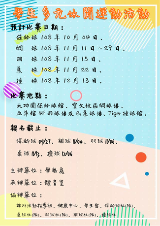 學生多元休閒運動活動-海報檔.png
