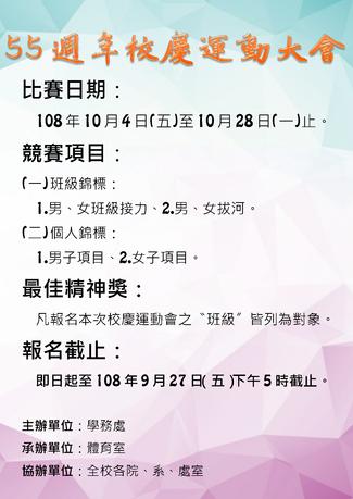 55週年校慶運動大會-海報檔.png