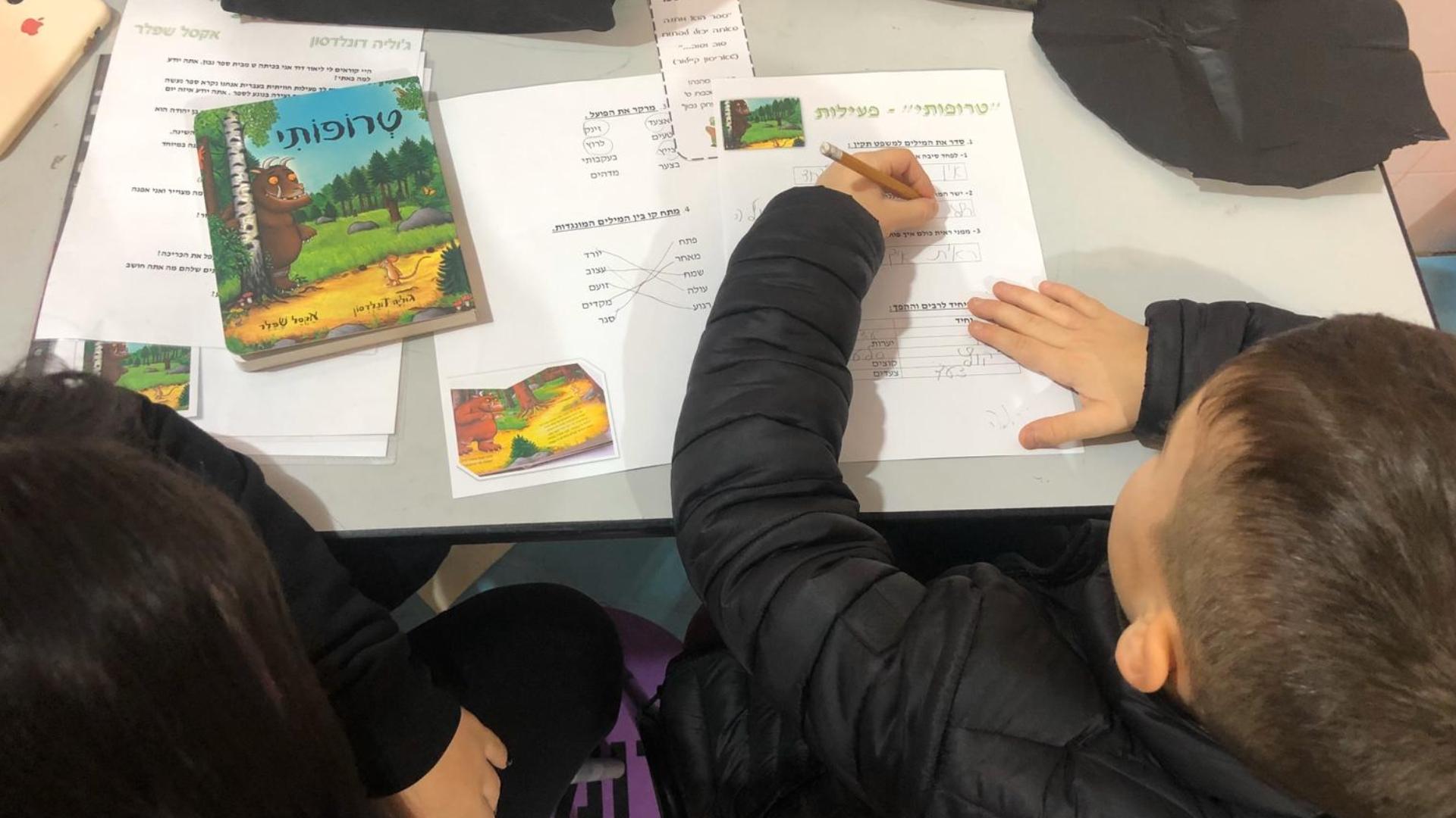 """מעודדים קריאה בביה""""ס אמירים"""