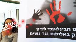 יום האלימות נגד נשיפ