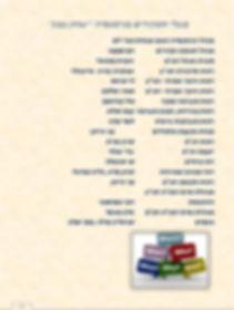 Document-page-בעלי תפקידים.jpg