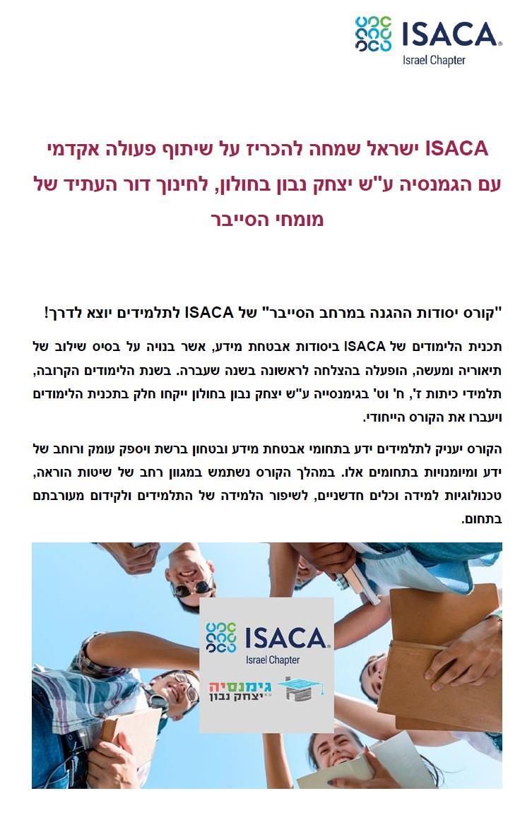 שיתוף פעולהב ISACA-נבון
