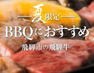 bnr_bbq2.jpg