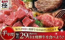 飛騨牛おまかせ便.jpg