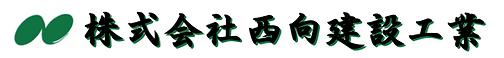株式会社西向建設工業,nishimukikensetsu,nisimukikensetu