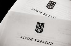Офіційне опублікування Закону про товариства з обмеженою і додатковою відповідальністю