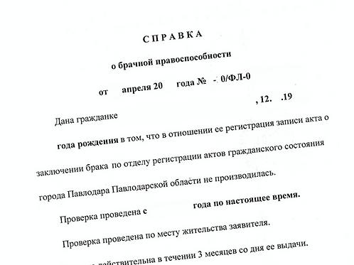 Ehefähigkeitsbescheinigung Kasachstan