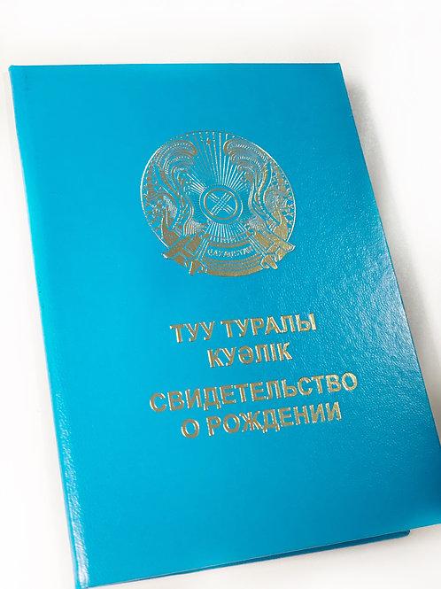 Geburtsurkunde Kasachstan