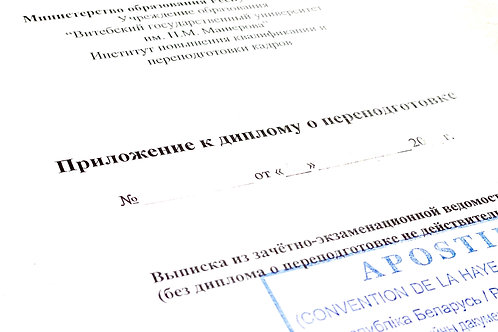 Anlage zum Diplom Aufbaustudium Belarus
