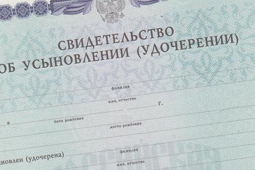 Adoptionsurkunde Russland