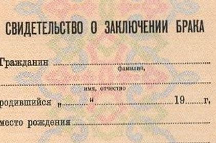 Eheurkunde UdSSR