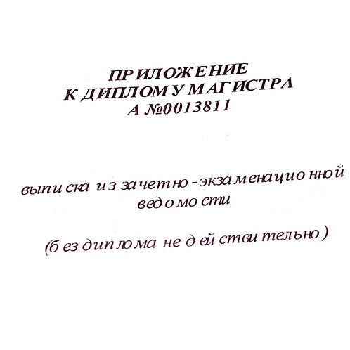 Anlage zum Diplom Magister Belarus