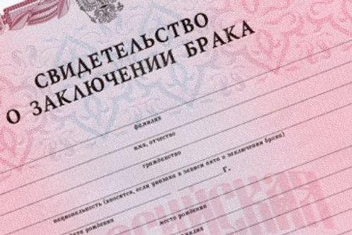 Eheurkunde Russland