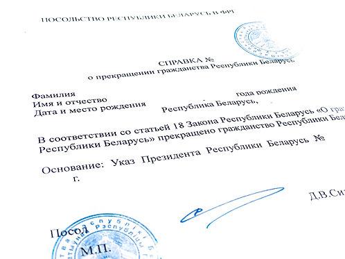 Austritt aus der Staatsbürgerschaft Belarus