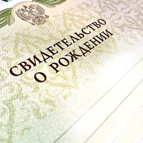 Geburtsurkunde Russland