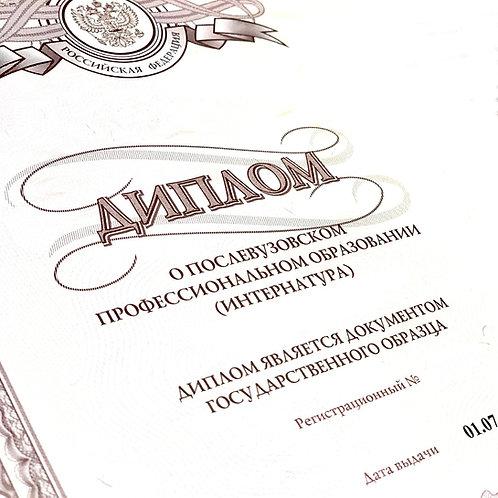 Diplom Internatur RF