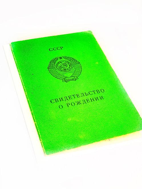 Geburtsurkunde UdSSR