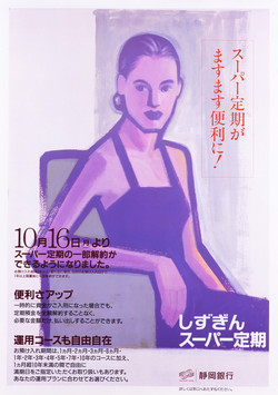 静岡銀行10月