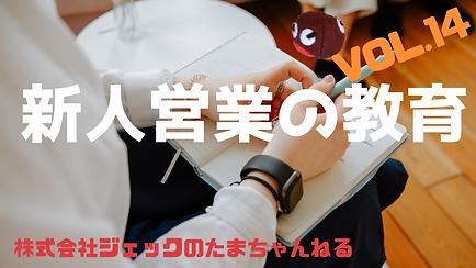 たまちゃんねる vol.14.png