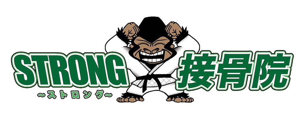 ロゴ | STRONG(ストロング)接骨院 | 清水町・沼津・三島の本格柔道整復師