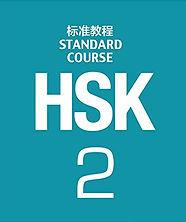 HSK2 logo.jpg