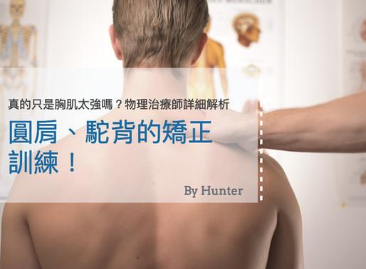 圓肩、駝背的矯正訓練!物理治療師超詳細解說健身人的困擾