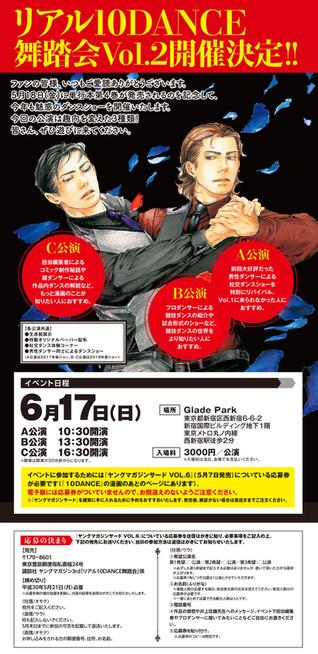 イベント出演情報「リアル10DANCE舞踏会」Vol.2