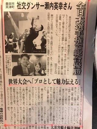 豊田市ローカル紙掲載