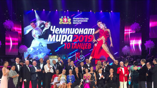 World 10 dance championships in Yekaterinburg