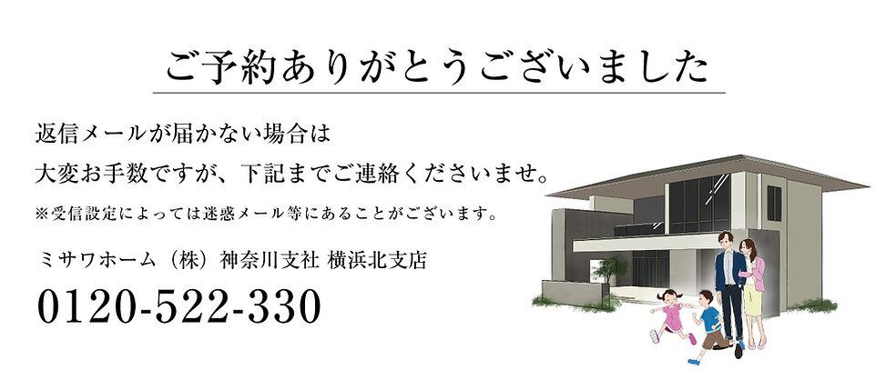 thanks-yokokita.jpg